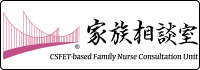 "About the CSFET-based Family Nurse Consultation Service logo mark: The theory and practice of family care/caring are seen as being analogous to a ""suspension bridge."" The pillars represent the ""evidence obtained through family health care nursing research,"" the cables that support the bridge are the ""Concentric Sphere Family Environment Theory (CSFET),"" and the solid road section represents ""the practice of family care/caring."" The rose color signifies family happiness and well-being. This logo was produced in 2018."